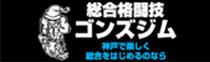 総合格闘技ゴンズジム