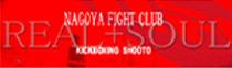 ナゴヤファイトクラブ