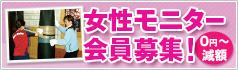 女性モニター会員募集中!